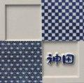 陶板表札 江戸小紋