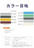 画像3: 内装用カラー目地材 黄色 UM24