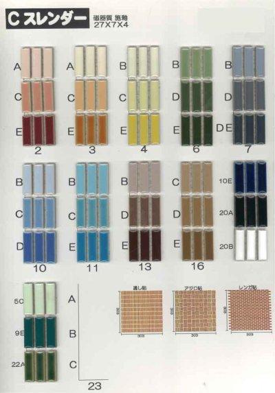 画像3: Cスレンダー33オールカラーMIXバラ 7×27ミリ