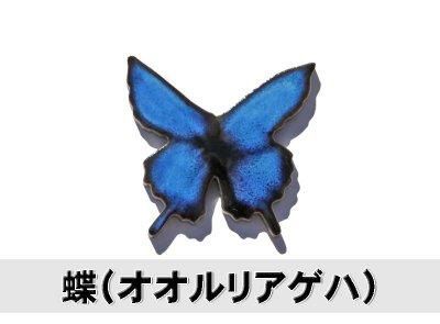 画像1: アクセサリータイル 蝶 青色 大サイズ
