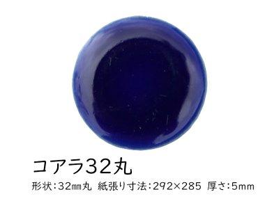 画像2: 32ミリ丸コアラ ブライト瑠璃色
