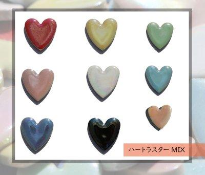 画像3: パールラスターハートタイル MIX-100