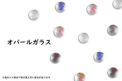 画像1: ガラスアクセサリー オパール