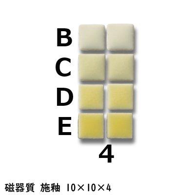 画像1: 10ミリ角 モザイクタイル 【色番4】 クラフト&アートタイル
