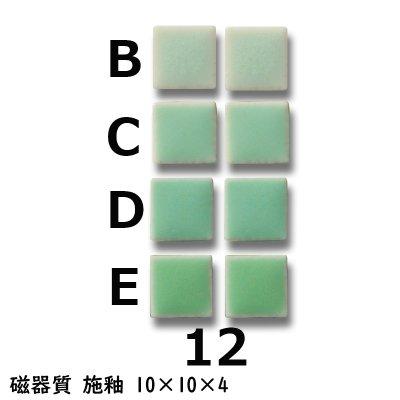 画像1: 10ミリ角 モザイクタイル 【色番12】 クラフト&アートタイル