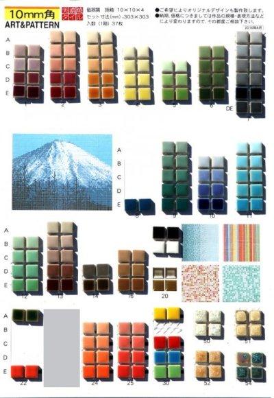 画像3: 10ミリ角 モザイクタイル 【色番22E】 クラフト&アートタイル