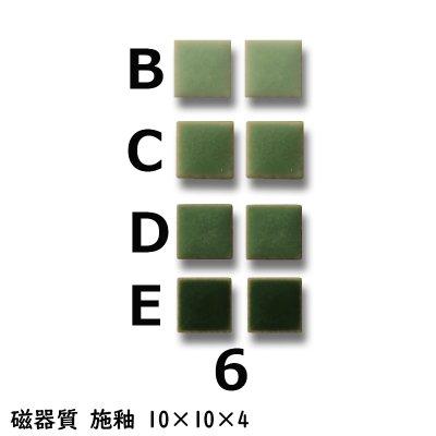 画像1: 10ミリ角 モザイクタイル 【色番6】 クラフト&アートタイル
