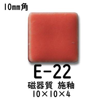 画像1: 10ミリ角 モザイクタイル 【色番22E】 クラフト&アートタイル