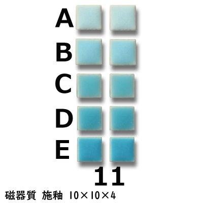 画像1: 10ミリ角 モザイクタイル 【色番11】 クラフト&アートタイル