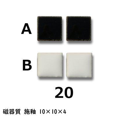 画像1: 10ミリ角 モザイクタイル 【色番20】 クラフト&アートタイル