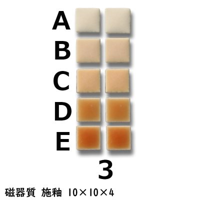画像1: 10ミリ角 モザイクタイル 【色番3】 クラフト&アートタイル