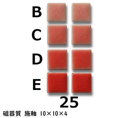 画像2: 10ミリ角 モザイクタイル 【色番25B】 クラフト&アートタイル