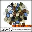 画像1: 【500g】コレベリ12色MIX (1)