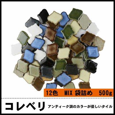 画像1: 【500g】コレベリ12色MIX