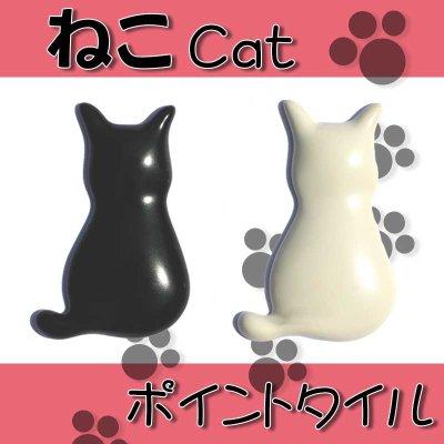 画像1: 【ポイントタイル】 ねこ Cat