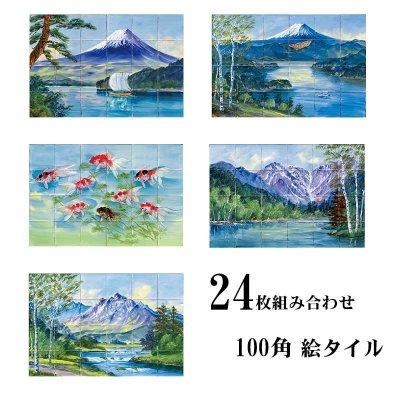 画像1: 【100角】絵タイル 24枚組
