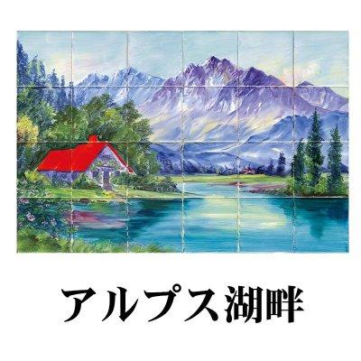 画像2: 【100角】絵タイル 24枚組