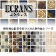 画像1: ECRANS(エクランス) (1)