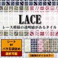 画像1: LACE(レース) (1)