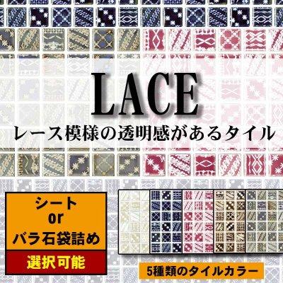 画像1: LACE(レース)