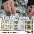 TONOKO(トノコ)