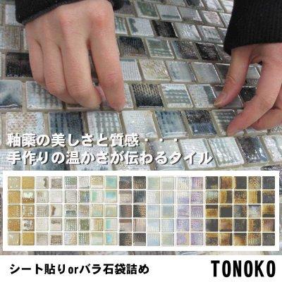 画像1: TONOKO(トノコ)