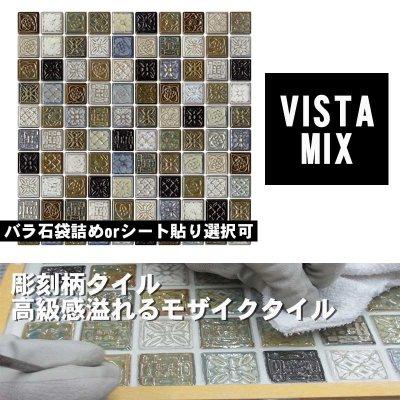 画像1: VISTA MIX(ラスティカ・ビスタ)