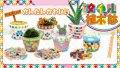 モザイクタイル植木鉢 制作セット