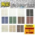 【Bit Border】陶彩ボーダー