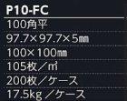 詳細2: 【FONCEVE】フォンセーヴ 11色