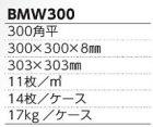 詳細1: 【300角】ホワイト300