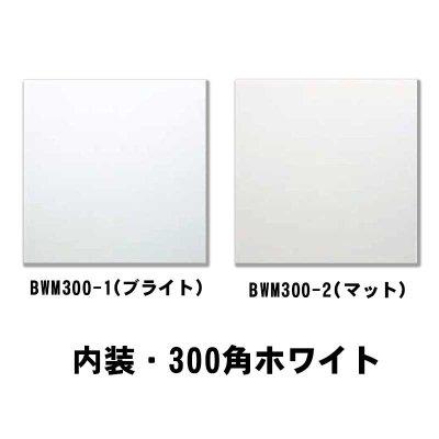 画像1: 【300角】ホワイト300