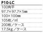 詳細1: 【SILKY】100角 シルキー