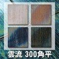 【300角】雲流 陶板タイル