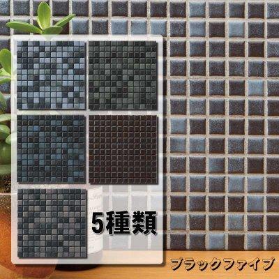 画像1: 【25角】ブラックファイブ