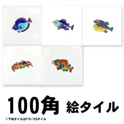 画像1: 魚シリーズ セット販売