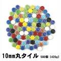 キュートな丸タイル 11色MIX-580(420g)