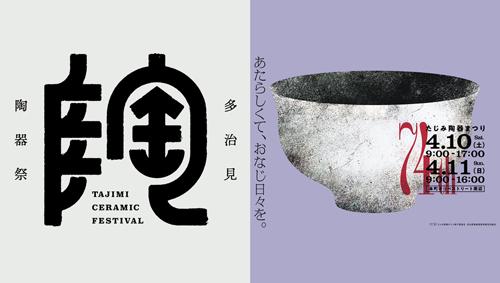 第74回 たじみ陶器まつり オンライン出店のお知らせ