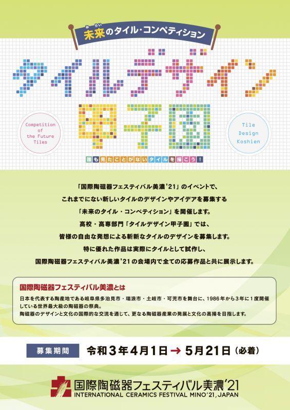 【国際陶磁器フェスティバル美濃'21】タイルデザイン甲子園