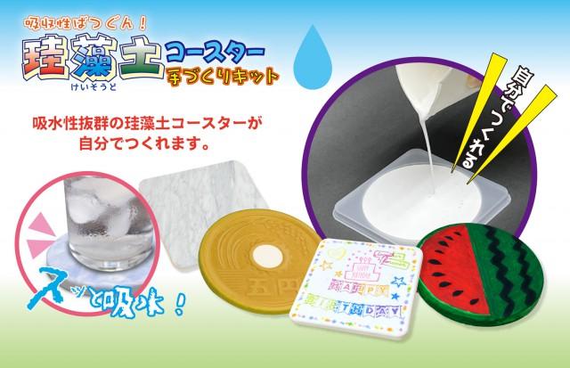 【珪藻土コースター】原材料のアスベスト不使用について
